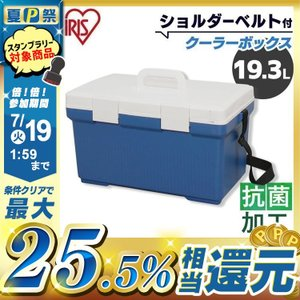 クーラーボックス 小型 保冷力 おしゃれ CL-20 レッド・ブルー/ホワイト 19.3L クーラー...
