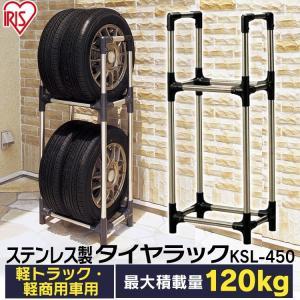 タイヤラック 4本 タイヤ 収納 ステンレスタイヤラック(カバーなし) 軽トラック KSL-450 (ラック 車庫 ガレージ用品/アイリスオーヤマ)|irisplaza