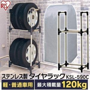 ステンレスタイヤラック 4本 カバー付き 軽・コンパクト・普通車・ミニバン用 KSL-590C (車庫/アイリスオーヤマ)|irisplaza