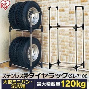 ステンレスタイヤラック 4本 大型ミニバン・SUV用 KSL-710 (ラック 車庫 ガレージ用品/アイリスオーヤマ)|irisplaza