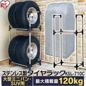 ステンレスタイヤラック 4本 カバー付き 大型ミニバン・SUV用 KSL-710C (タイヤ収納ラック 車庫 アイリスオーヤマ)|irisplaza