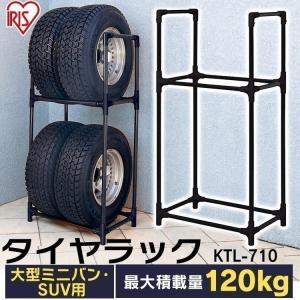 タイヤラック 4本 大型ミニバン・SUV用 KTL-710 ブラック(ラック 車庫 ガレージ用品/アイリスオーヤマ)(あすつく)|irisplaza