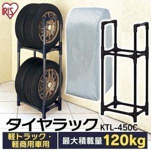 タイヤラック タイヤ収納物置 4本 タイヤ 収納 (カバー付)軽トラック KTL-450C ブラック(ラック 車庫 ガレージ用品/アイリスオーヤマ) (あすつく)|irisplaza