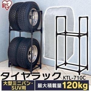 タイヤラック 4本 カバー付 アイリスオーヤマ  スチールラック タイヤ 収納 物置 車庫 ガレージ用品 大型ミニバン SUV用 KTL-710C (あすつく)|irisplaza
