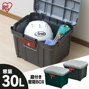 収納ボックス  工具箱  フタ付き 密閉RVBOX RVボックス カギ付 460 アイリスオーヤマ 車 鍵付き バイク リアボックス(あすつく)|irisplaza