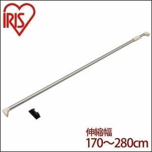 物干し 室内 アイリスオーヤマ おしゃれ 部屋干し 伸縮棒 つっぱり棒 ステンレス強力伸縮棒 H-SNPJ-280 ベージュ 幅170〜280cm