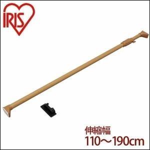 物干し 室内 アイリスオーヤマ おしゃれ 部屋干し 伸縮棒 つっぱり棒 木調強力伸縮棒 H-MNPJ-190 ダークブラウン 幅110〜190cmの写真