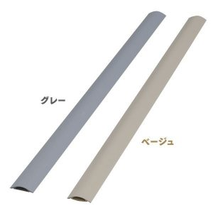 床用 U型モール U-60W グレー・ベージュ(6cm×1m/配線カバー ケーブル収納/アイリスオー...