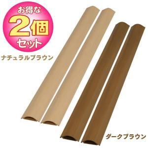 LANケーブル (2個セット)床用 U型モール 木目 UM-...