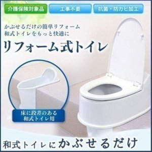 洋式 トイレ 便器 洋式便器 和式トイレにかぶせるだけで洋式トイレ リフォーム式トイレ 両用型 TR200 アイボリー アイリスオーヤマ|irisplaza