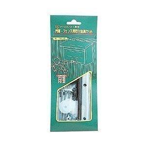 ポストをフェンスや門扉に取り付けるための金具セットです。  ●パッケージサイズ(cm):幅約24.8...