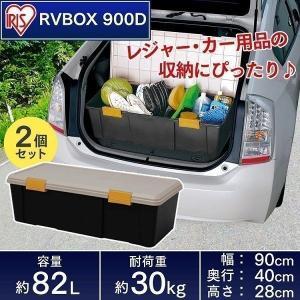(2個セット) 収納 ボックス 収納ボックス  工具箱  フタ付き アイリスオーヤマ 車 ケース R...