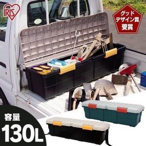 収納 ボックス 収納ボックス  工具箱  フタ付き アイリスオーヤマ 収納 ケース カートランク CK-130|irisplaza