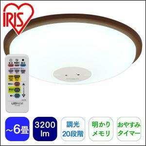 数量限定!LEDシーリングライト 6畳 リモコン付き 調光20段階 3200lm ブラウンフレーム JTWI-6M アイリスオーヤマ アウトレット 訳あり