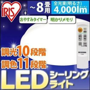 【訳有り】LEDシーリングライト 天井照明 8畳 調色 おしゃれ 電気 CL8DL-4.0 アイリス...