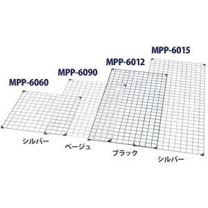 メッシュパネル MPP-6090 シルバー・ベージュ・ブラック(60×90cm/ラック 棚 収納/ア...