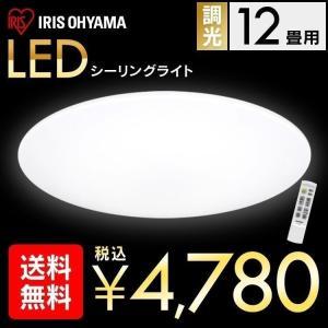 シーリングライト LED 12畳 アイリスオーヤマ おしゃれ led リモコン付 調光 照明器具 在庫処分 LEDシーリング 天井照明 メーカー5年保証
