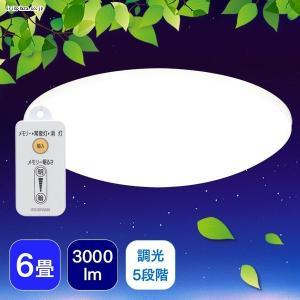 LEDシーリングライト 6畳用 リモコン付き 調光 照明器具 天井 おしゃれ 天井照明