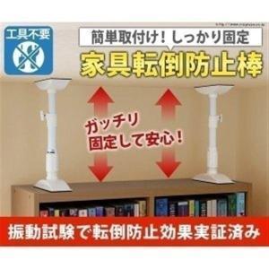 ≪取付範囲23〜30cm≫地震の際に家具の転倒を防止する突っ張りタイプの家具転倒防止伸縮棒です。公的...