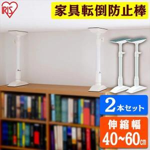 突っ張り棒 つっぱり棒 防災用品 地震対策 家具転倒防止伸縮棒M 2本セット KTB-40 ホワイト アイリスオーヤマ|irisplaza