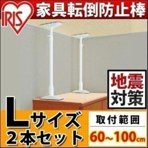 ≪取付範囲60〜100cm≫ 地震の際に家具の転倒を防止する突っ張りタイプの家具転倒防止伸縮棒です。...