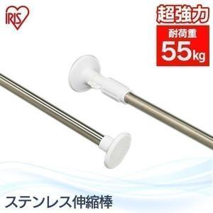 物干し 室内 アイリスオーヤマ おしゃれ 伸縮棒 つっぱり棒 物干し 室内 浴室用ステンレス超強力伸縮棒 YSP-190 室内物干し あすつく)|irisplaza