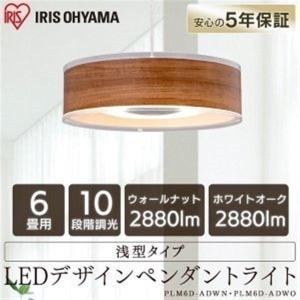 ペンダントライト アイリスオーヤマ LED 6畳 調光 おしゃれ 洋風 北欧 メタルサーキットシリー...
