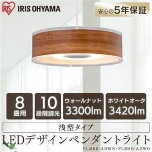 ペンダントライト アイリスオーヤマ LED 8畳 調光 おしゃれ 洋風 北欧 メタルサーキットシリー...