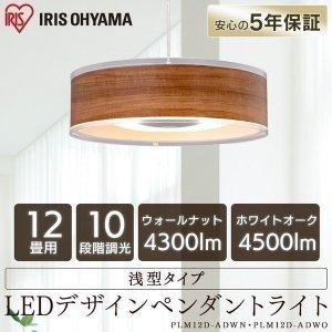 ペンダントライト アイリスオーヤマ LED 12畳 調光 おしゃれ 洋風 北欧 メタルサーキットシリ...