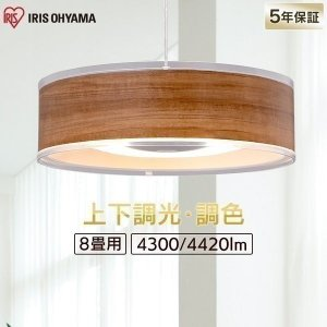 ペンダントライト アイリスオーヤマ LED 8畳 上下 調色 おしゃれ 洋風 北欧 メタルサーキット...
