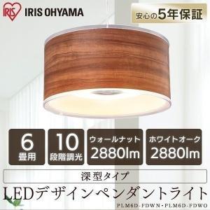 ペンダントライト LED 6畳 アイリスオーヤマ 調光 深型 おしゃれ リモコン付 ダイニング 北欧...