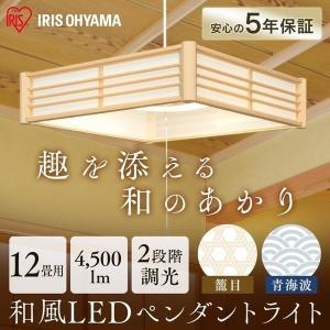 ペンダントライト アイリスオーヤマ LED 12畳 調光 和風 おしゃれ 照明 電気 新生活 一人暮...