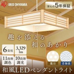 ペンダントライト アイリスオーヤマ LED 6畳 調光 和風 おしゃれ 和風 照明 電気 新生活 一...