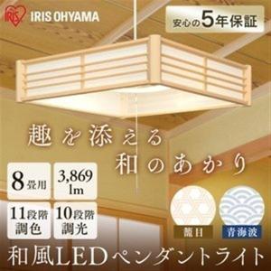 ペンダントライト アイリスオーヤマ LED 8畳 調色 和風 おしゃれ 照明 電気 新生活 一人暮ら...