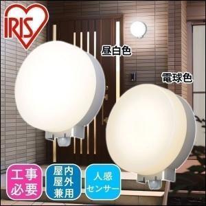 玄関照明 玄関灯 LEDライトLEDポーチ灯 屋外 人感センサー付 丸型 アイリスオーヤマ|irisplaza
