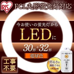 今お使いの蛍光灯からLEDへ、1本で蛍光灯2本分の明るさの丸形LEDランプです。 リモコン付きで簡単...