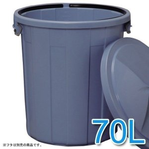 丸型ペール(70L) PM-70 ブルー (ポリバケツ/アイリスオーヤマ)(代金引換不可)の写真