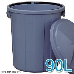 丸型ペール(90L) PM-90 ブルー (ポリバケツ/アイリスオーヤマ) (代引不可) (大型宅配便)