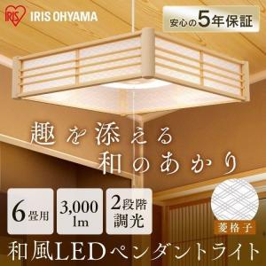 ペンダントライト アイリスオーヤマ LED 6畳 調光 おしゃれ 和風 菱格子 照明 電気 新生活 ...