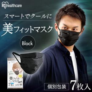 マスク 黒 7枚入 アイリスオーヤマ ブラック 女性  美フィットマスク ふつうサイズ 19PK-F...