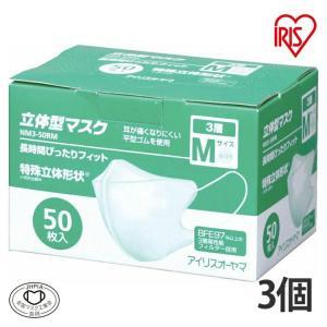 マスク 使い捨て 3層立体型 業務用 お徳用 50枚入 3箱セット アイリスオーヤマ(あすつく)