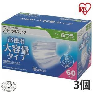 マスク 使い捨て プリーツ型 ふつう 60枚入 3個セット アイリスオーヤマ