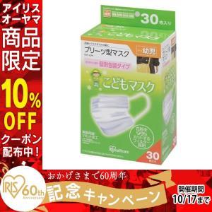 数量限定 マスク 使い捨て プリーツ型 幼児 30枚入 アイリスオーヤマ アウトレット/訳あり/わけあり|irisplaza