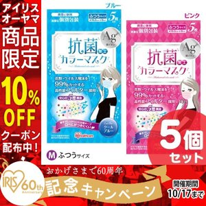 マスク カラーマスク 使い捨て 抗菌加工 M ふつう 5枚入 5個セット アイリスオーヤマ(日用品セール)