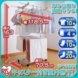 物干し 室内物干し 物干しスタンド 洗濯物干し 室内 おしゃれ アイリスオーヤマ W-700KR (あすつく)|irisplaza
