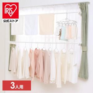 物干し 室内 物干しスタンド 屋内 アイリスオーヤマ 窓枠 室内物干し つっぱり 洗濯物干し おしゃ...