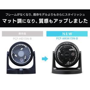 サーキュレーター 扇風機 静音 8畳 アイリスオーヤマ PCF-HD15N-W・PCF-HD15N-B コンパクト卓上 固定タイプ(あすつく)|irisplaza|05