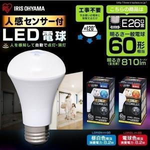 電球 LED アイリスオーヤマ  E26 人感センサー付 60W(810lm) 昼白色 LDR8N-H-S6・電球色 LDR8L-H-S6  格安電球