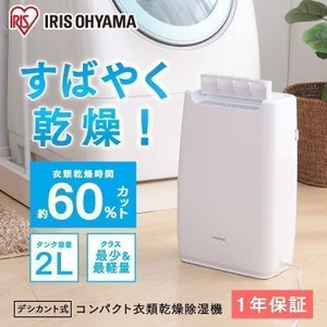除湿機 デシカント式 アイリスオーヤマ 衣類乾...の関連商品6