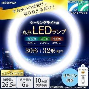 丸形LEDランプ シーリング用 30形+32形 昼光色・昼白色・電球色  LDCL3032SS/D・...